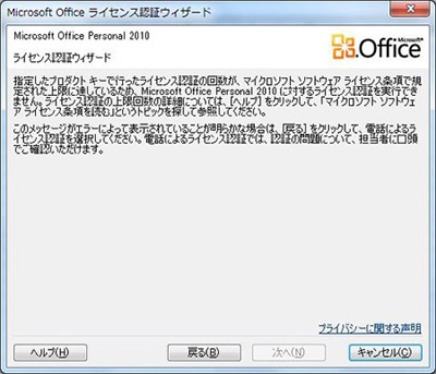 frontierサポートページ blog archive マイクロソフト office 2010