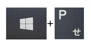 Windows+P