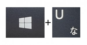 Windows+U