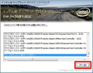 X79R7INS117