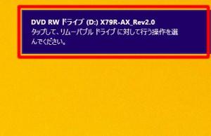 X79R8INS101