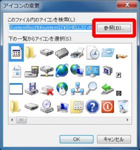 アイコンの変更2
