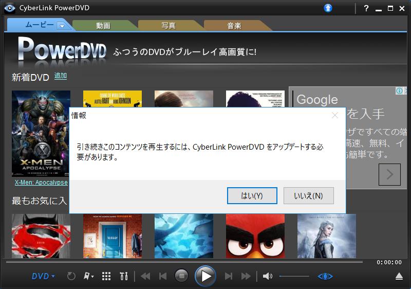 powerdvd10 ダウンロード